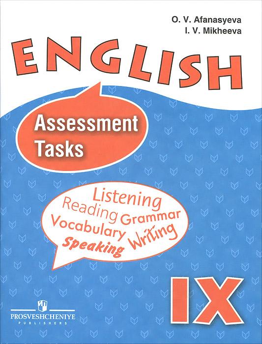 English 9: Assessment Tasks / Английский язык. 9 класс. Контрольные и проверочные задания