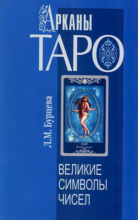 Л. М. Бурцева Арканы Таро. Великие символы чисел шмаков в священная книга тота великие арканы таро