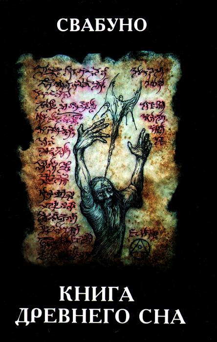 Книга древнего сна. Свабуно