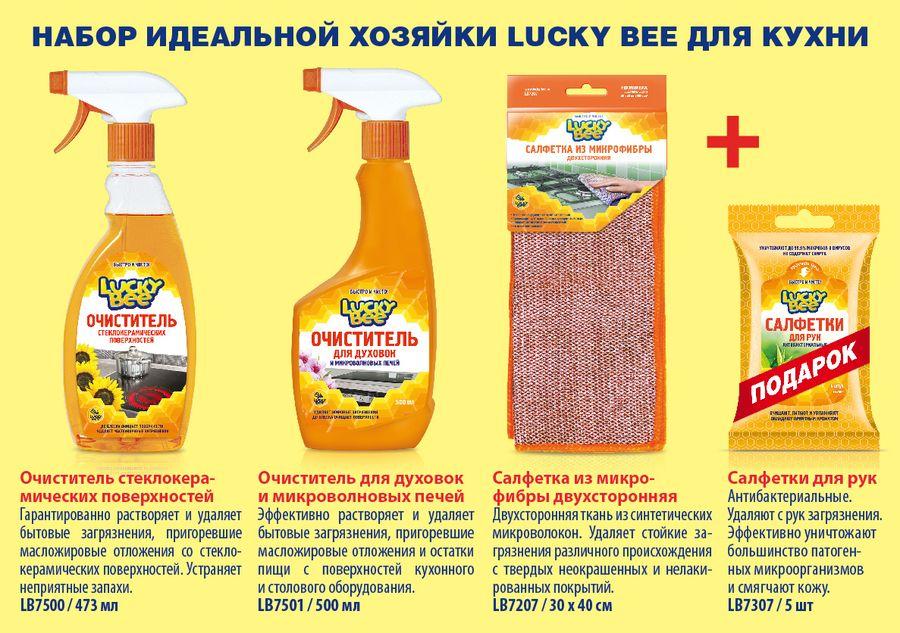 """Набор чистящих средств для кухни """"Lucky Bee"""" включает очиститель стеклокерамических поверхностей,   очиститель для духовок и микроволновых печей, салфетку из микрофибры и салфетки для рук.   Очиститель стеклокерамических поверхностей гарантированно растворяет и удаляет бытовые загрязнения,   пригоревшие масложировые отложения со стеклокерамических поверхностей. Очищает быстро, безопасно и   без особых усилий. Придает сияющую чистоту. Подходит для очистки эмалированных, нержавеющих и других   элементов кухонного оборудования. Выпускается в форме спрея.  Объем: 473 мл.  Состав: деминерализованная вода, менее 5%: ПАВ, пирофосфат калия, комплексообразователь, ингибитор   коррозии, эмульгатор, эфир пропиленгликоля, консервант, отдушка, краситель.   Очиститель для духовок и микроволновых печей эффективно растворяет и удаляет бытовые загрязнения,   пригоревшие масложировые отложения и остатки пищи с поверхностей микроволновых печей, духовых шкафов,   кухонного и столового оборудования. Выпускается в форме спрея.  Объем: 500 мл.  Состав: очищенная вода, менее 15%: ПАВ, активные добавки, менее 5%: отдушка.   Двухсторонняя салфетка изготовлена из плотной износостойкой ткани из синтетических микроволокон.   Сторона с абразивной сеткой удаляет стойкие загрязнения различного происхождения с твердых   неокрашенных и нелакированных покрытий, гладкая сторона эффективно очищает и полирует их. Может   использоваться для сухой и влажной уборки, в том числе с моющими средствами. Не оставляет разводов и   ворсинок.  Размер салфетки: 30 х 40 см.  Плотность: 300 г/м2.  Материал: микрофибра.   Салфетки для рук с алоэ вера быстро удаляют загрязнения, эффективно уничтожают большинство патогенных   микроорганизмов и смягчают кожу, а также придают приятный аромат и ощущение чистоты.  Состав салфетки: нетканое полотно, пропитывающий лосьон.  Состав пропитывающего лосьона: деминерализованная вода, пропиленгликоль, динатриевая соль ЭДТА,   кокамидопропил бетаин, цетримониум хлорид, поли (гексамет"""