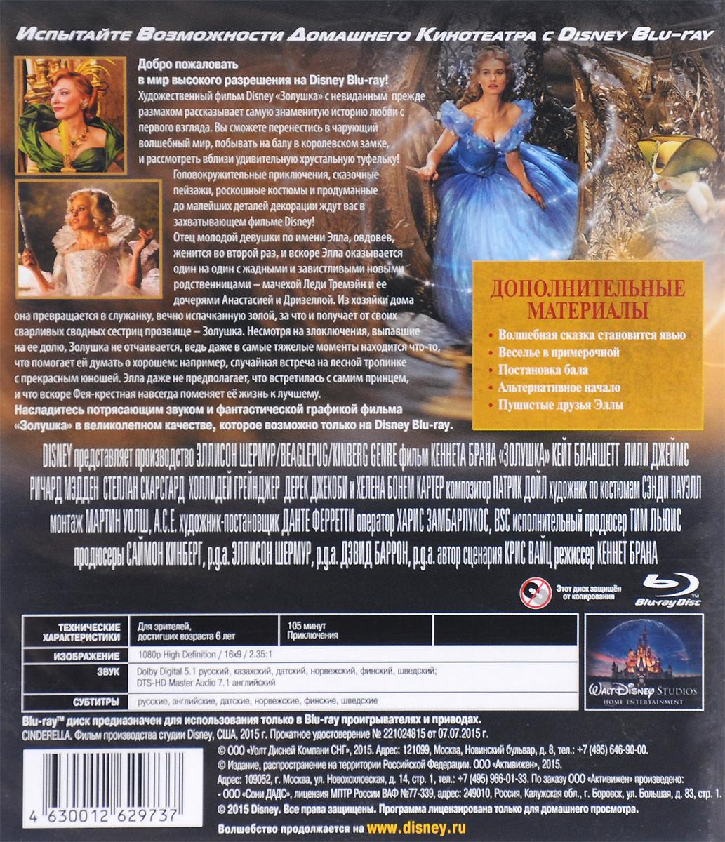 Золушка (Blu-ray) Walt Disney Pictures,Allison Shearmur Productions,Beagle Pug Films,Genre Films