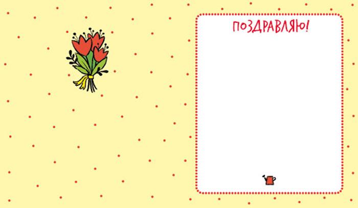 25 открыток-раскрасок на все праздники попадании его
