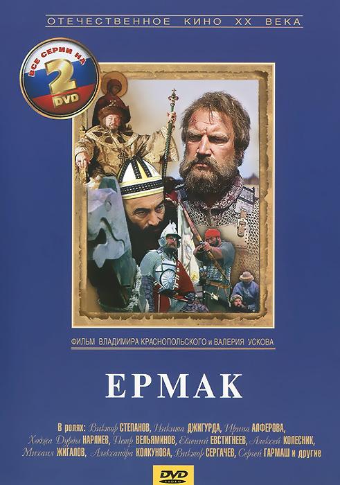 2в1 Сериальный хит: Ермак. 01-05 серии (2 DVD) 2в1 сериальный хит поднятая целина 01 03 серии 2 dvd