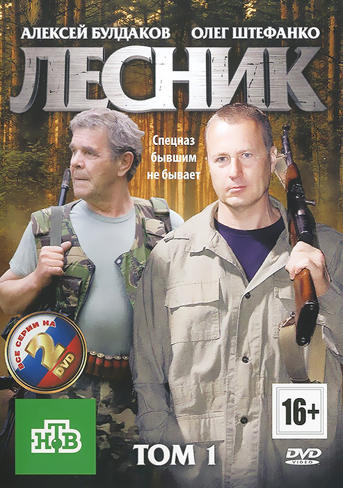Сериальный хит: Лесник. 1-48 серии (2 DVD) сериальный хит мушкетеры двадцать лет спустя 1 4 серии 2 dvd