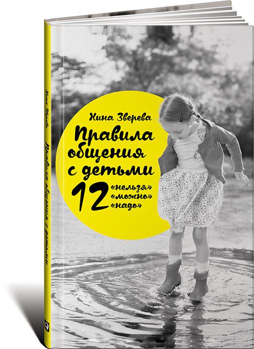 """Правила общения с детьми. 12 """"нельзя"""", 12 """"можно"""", 12 """"надо"""""""