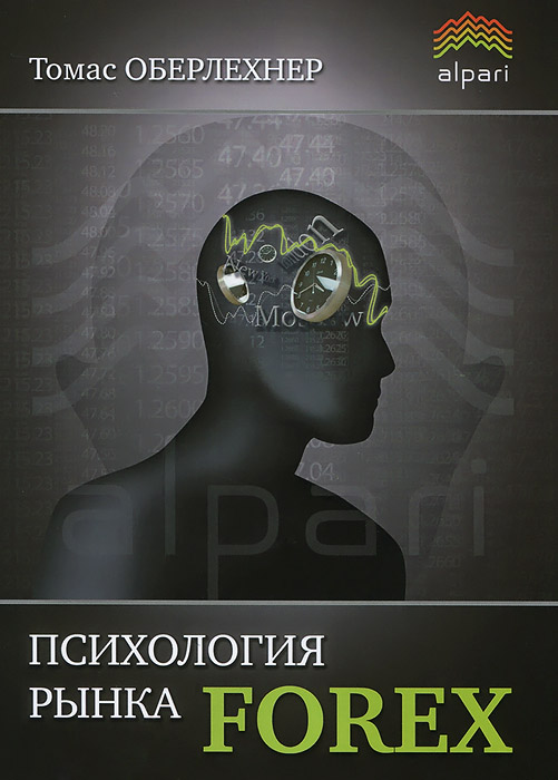 Томас Оберлехнер Психология рынка Forex