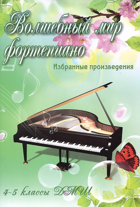 Волшебный мир фортепиано. 4-5 классы ДМШ. Избранные произведения