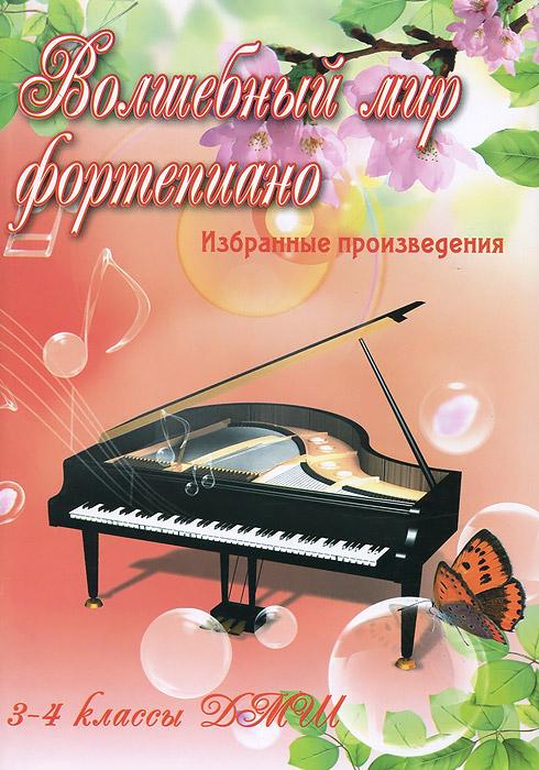 Волшебный мир фортепиано. 3-4 классы ДМШ. Избранные произведения