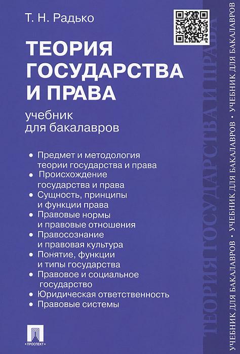 Т. Н. Радько Теория государства и права. Учебник для бакалавров хропанюк в н теория государства и права учебник для бакалавров 10 е изд стер