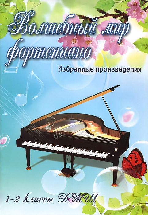 Волшебный мир фортепиано. 1-2 классы ДМШ. Избранные произведения