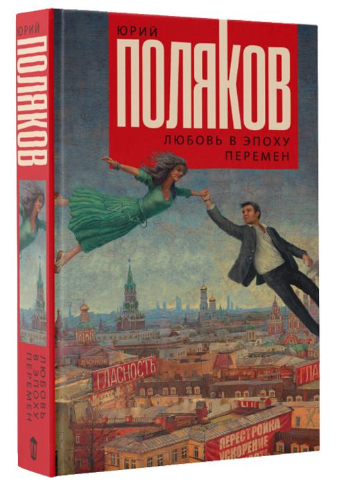 Юрий Поляков Любовь в эпоху перемен в эпоху перемен мысли изреченные