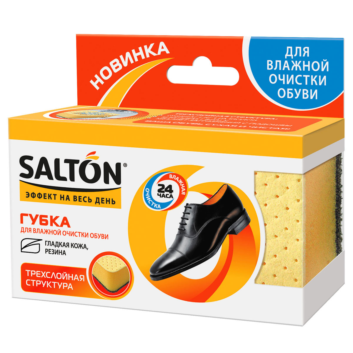 Губка Salton для влажной очистки обуви из гладкой кожи и резины, трехслойная26258620Благодаря уникальной комбинации материалов губка Salton эффективно удаляет уличные загрязнения с обуви из гладкой кожи и резины. Губка обеспечивает деликатное очищение. Не оставляет разводов. Трехслойная структура для качественной очистки обуви: - черный жесткий слой эффективно удаляет сильные загрязнения с подошвы; - прочный поролоновый слой впитывает и удерживает влагу; - желтый слой из специального материала легко удаляет загрязнения и моментально впитывает остатки влаги с кожаной поверхности обуви.Можно использовать при очистке замшевой обуви с помощью пены-очистителя.Размер губки: 11 см х 6,5 см х 4,5 см.Материал: вискоза, полиэстер, полиуретан, клеевой слой.