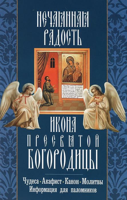Икона Пресвятой Богородицы Нечаяная радость икона янтарная неувядаемый цвет пресвятой богородицы иян 2 301