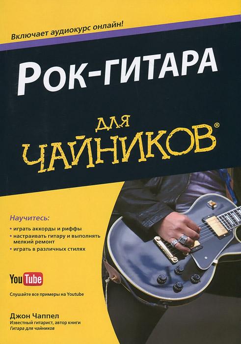 Джон Чаппел Рок-гитара для чайников марк филипс джон чаппел гитара для чайников