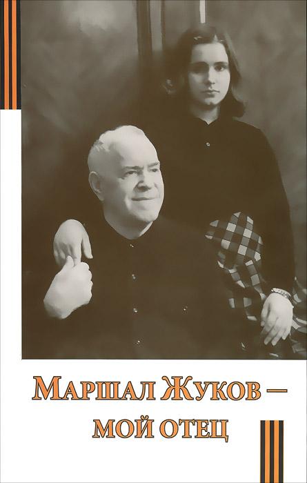 Мария Жукова Маршал Жуков - мой отец мария жукова гладкова сокровище призраков