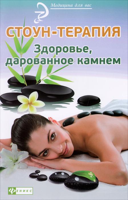 Стоун-терапия. Здоровье, дарованное камнем. Альбина Оршанская