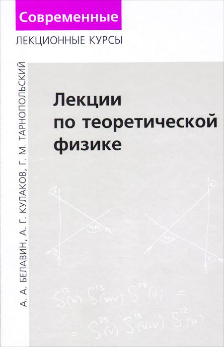 Лекции по теоретической физике
