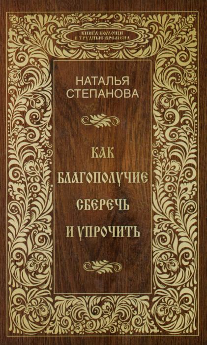 Наталья Степанова Как благополучие сберечь и упрочить наталья степанова для здоровья от недугов