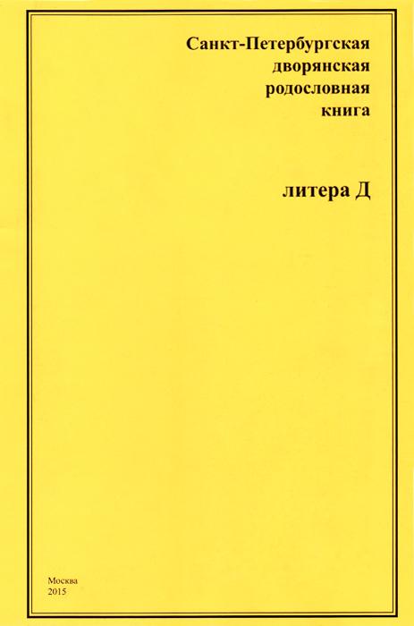 Санкт-Петербургская дворянская родословная книга. Литера Д