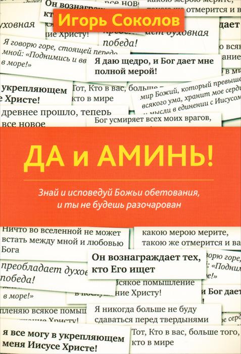 Игорь Соколов Да и аминь! ISBN: 978-5-8445-0313-9