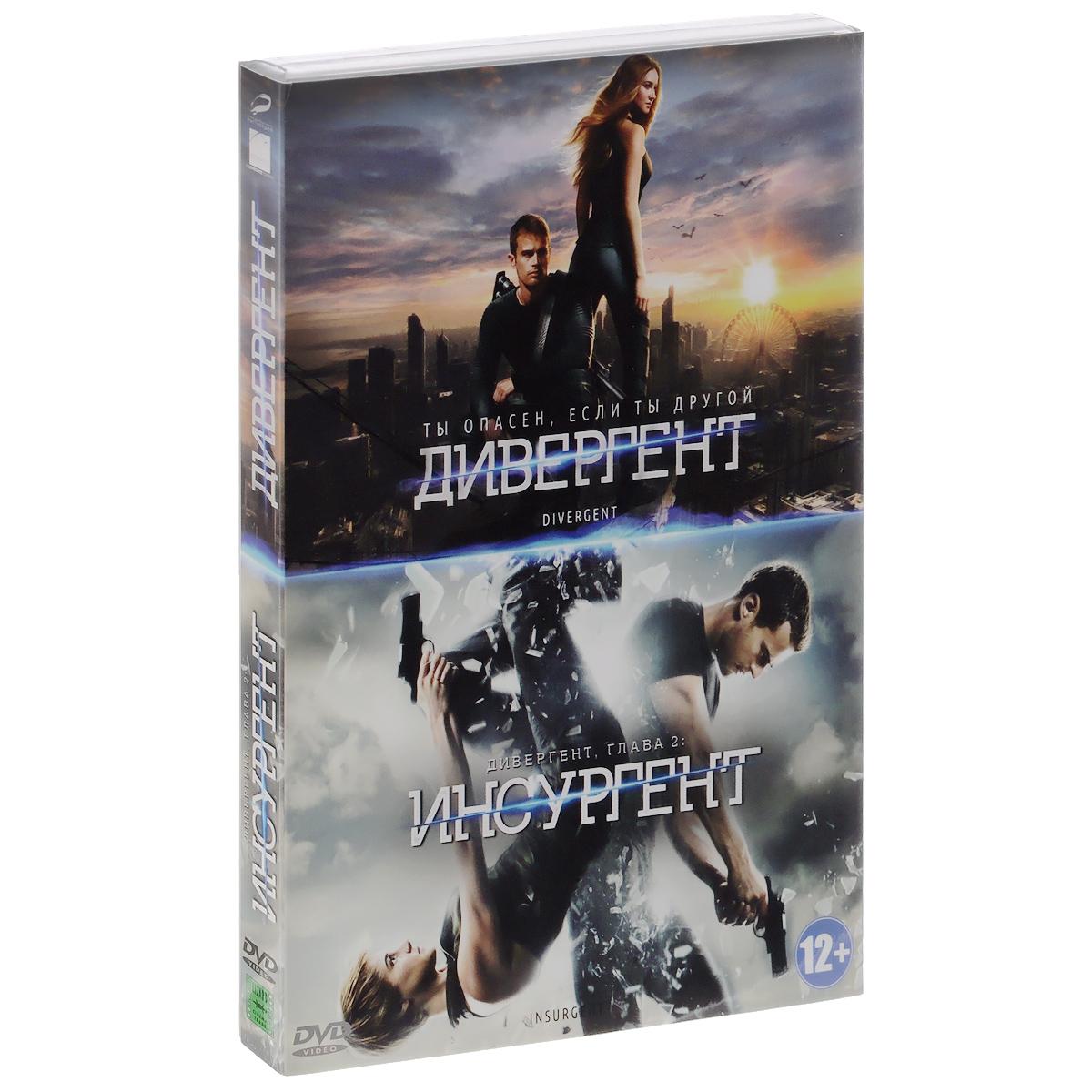 Дивергент / Дивергент: Глава 2: Инсургент (2 DVD) дивергент региональное издание