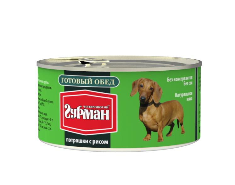 Консервы для собак Четвероногий гурман Готовый обед, потрошки с рисом, 325 г101108004Консервы для собак Четвероногий гурман Готовый обед - влажный мясорастительный корм премиум-класса для собак. Максимально удобное предложение для тех, кто предпочитает кормить питомца мясом с кашей. В данном случае мясные субпродукты смешиваются с рисом. Состав: рубец, сердце, печень, рис, растительное масло. Пищевая ценность (в 100 г продукта): белок 6 г, жир 7 г, углеводы 6 г. Витамины и минералы: А 0,3 мг, B1 0,1 мг, B2 0,4 мг, B4 75,7 мг, E 0,2 мг, Ca 0,6 мг, K 59 мг, Mg 6 мг, Na 27 мг, P 0,5 мг, зола 2 г. Энергетическая ценность: 111 ккал.Товар сертифицирован.