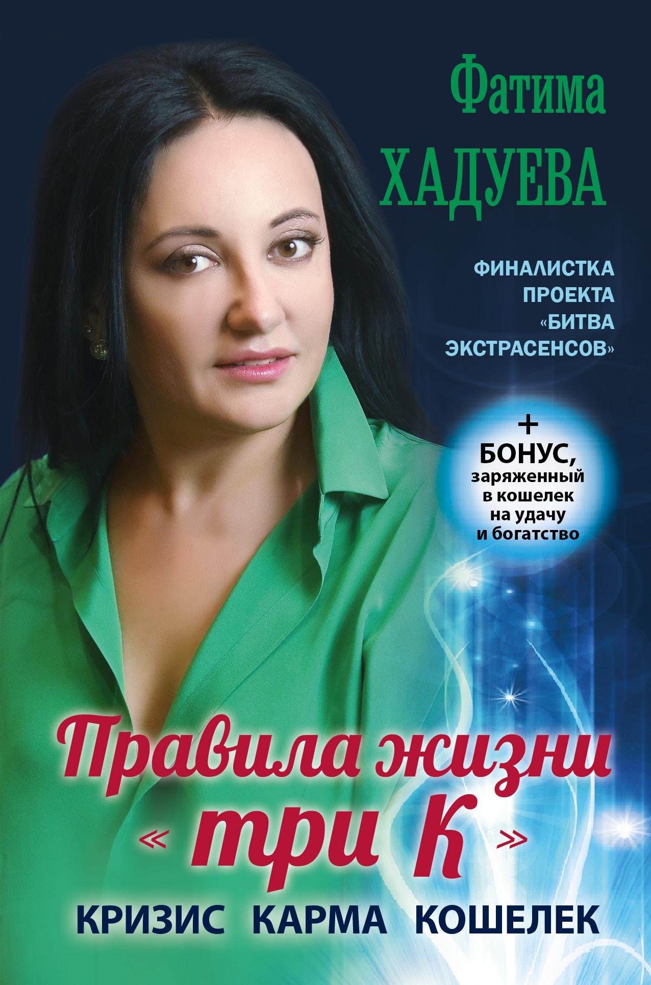 Фатима Хадуева Правила жизни. Три К: кризис, карма, кошелек (+ бонус) цена