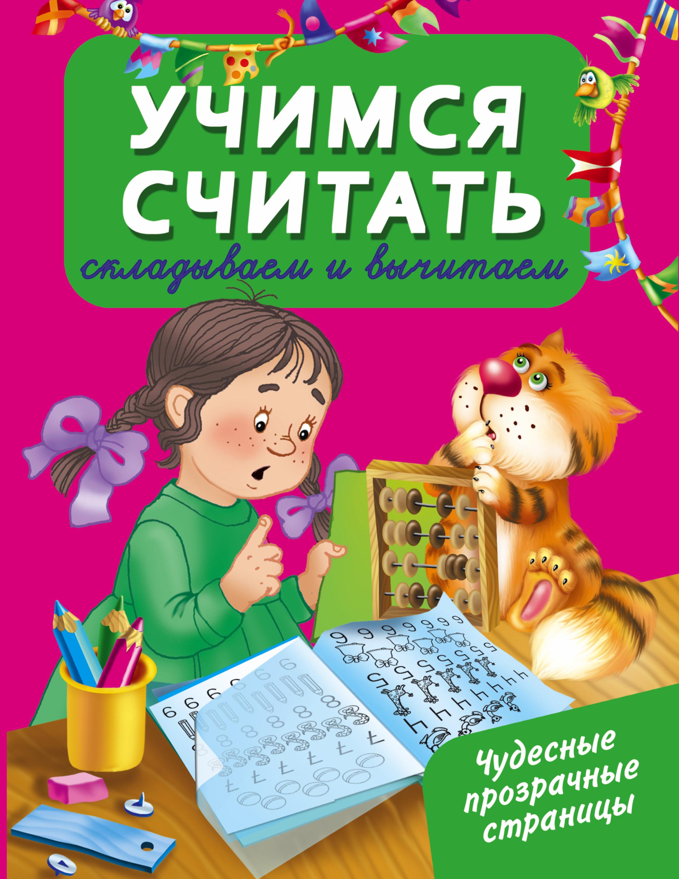 Тартаковская Зинаида  Давыдовна Учимся считать. Складываем и вычитаем