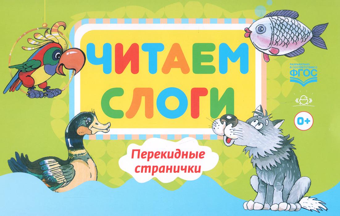 Е. В. Сатаева Читаем слоги