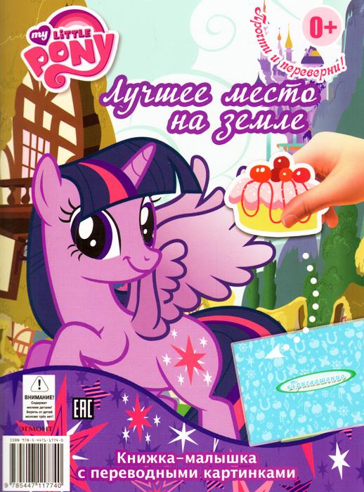 My Little Pony. Яблочный сезон. Лучшее место на земле эгмонт минни кпк 1419 книжка малышка с переводными картинками