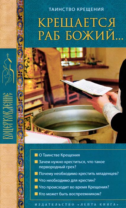 Г. В. Калинина Крещается раб Божий... Таинство крещения стерлигова м если вас решили уволить или как не стать жертвой работодателя