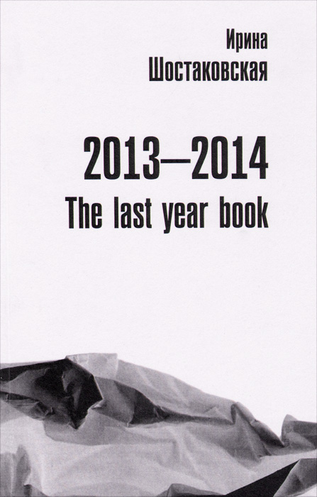 Ирина Шостаковская Ирина Шостаковская. 2013-2014: The Last Year Book. Книга стихов the rap year book