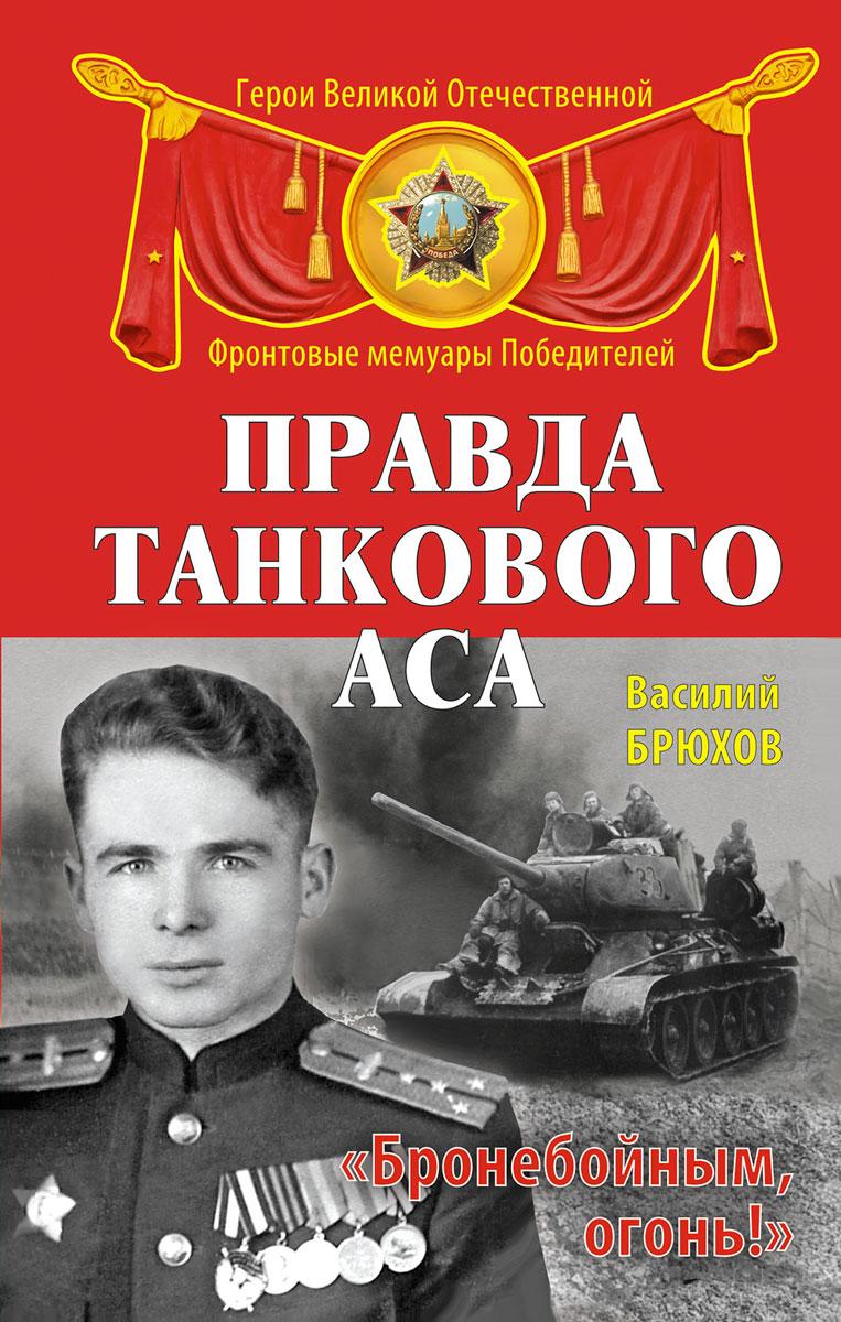 Правда танкового аса. Бронебойным, огонь! танковые засады бронебойным огонь