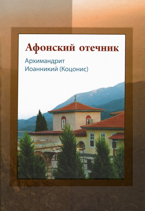 Архимадрит Иоанникий (Коцонис) Афонский отечник архимандрит иоанникий коцонис афонский отечник