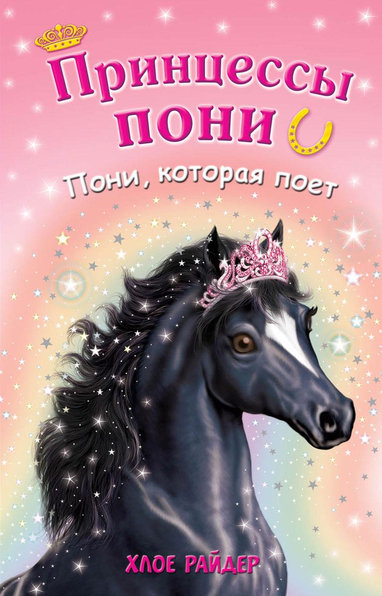 Пони, которая поет