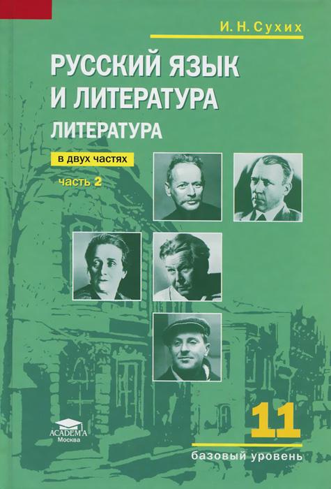И. Н. Сухих Литература. 11 класс. Учебник. В 2 частях. Часть 2