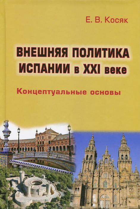 цены Е. В. Косяк Внешняя политика Испании в XXI веке. Концептуальные основы