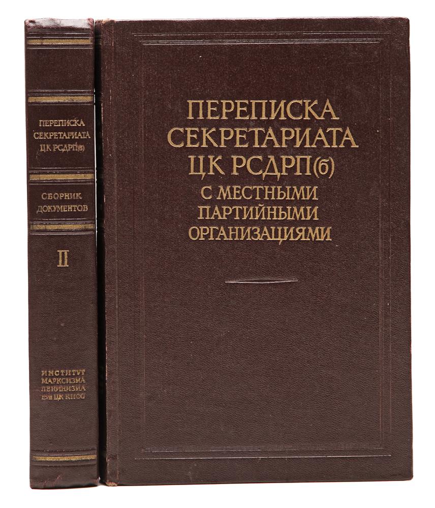 Фото - Переписка секретариата ЦК РСДРП (б) с местными партийными организациями (комплект из 2 книг) рсдрп о в 1917 году документально исторические очерки