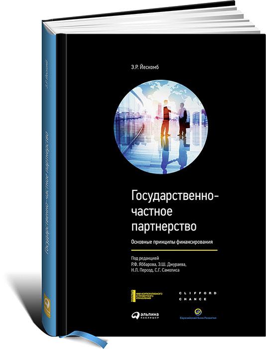 Э. Р. Йескомб Государственно-частное партнерство. Основные принципы финансирования книга для записей с практическими упражнениями для здорового позвоночника