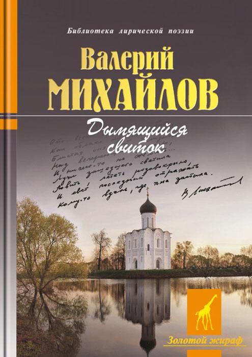 Валерий Михайлов Дымящийся свиток