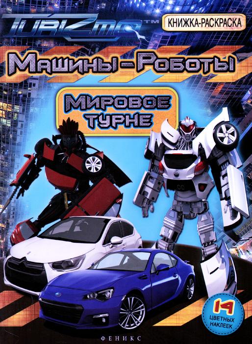Zakazat.ru: Машины-Роботы. Мировое турне. Книжка-раскраска (+ наклейки)