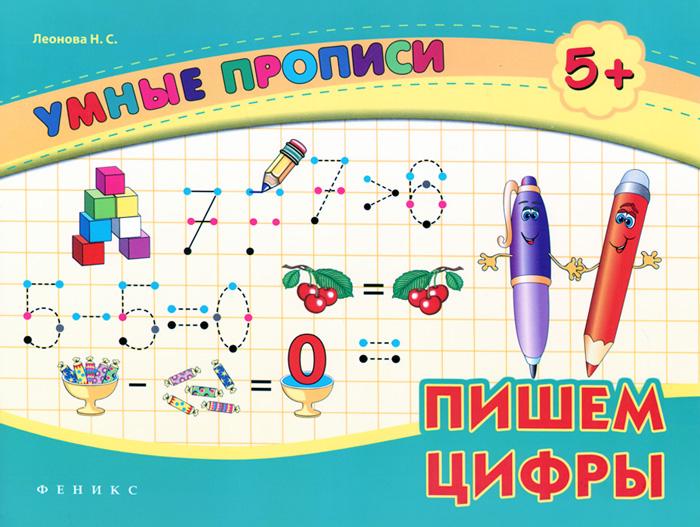 Н. С. Леонова Пишем цифры ключевые цифры как заработать больше используя данные которые у вас уже есть