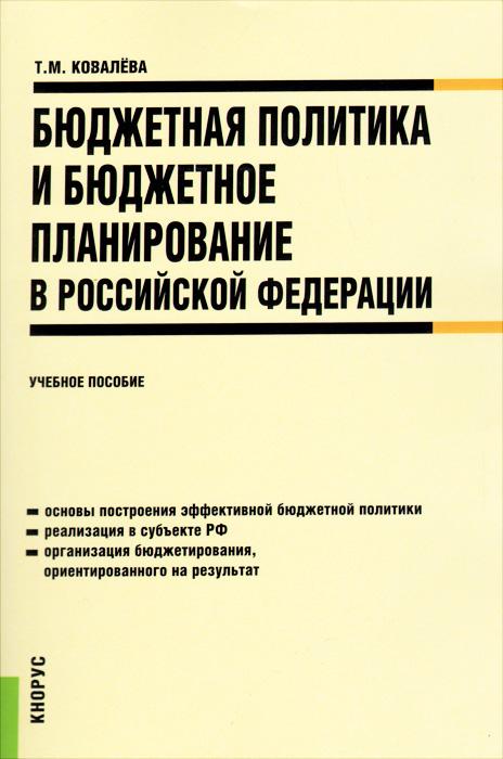 Бюджетная политика и бюджетное планирование в Российской Федерации. Учебное пособие