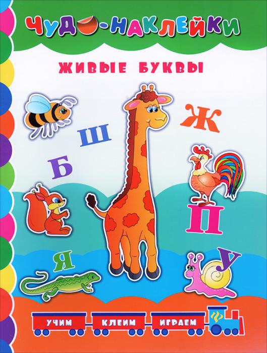 А. В. Столяренко Живые буквы (+ наклейки) живые буквы