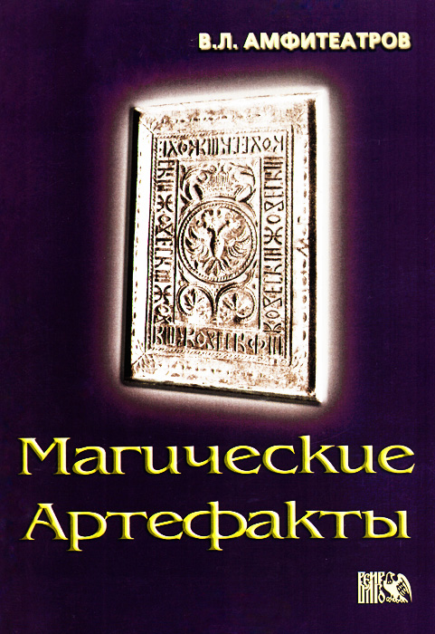 Магические артефакты. В. Л. Амфитеатров