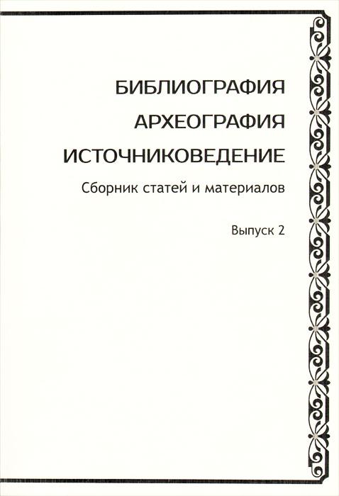 Библиография. Археография. Источниковедение. Выпуск 2 приточная вентиляция купить в рязани