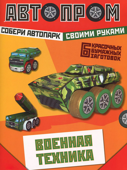 Военная техника (набор из 6 бумажных заготовок) строительные машины набор из 6 бумажных заготовок