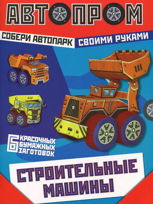 Строительные машины (набор из 6 бумажных заготовок) строительные машины набор из 6 бумажных заготовок