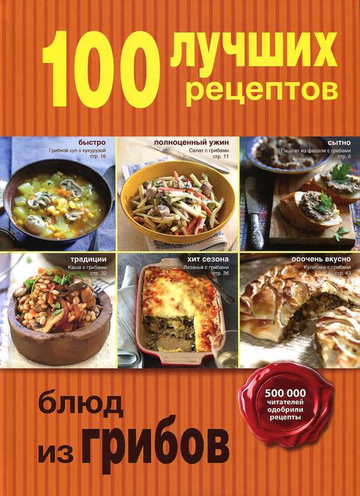 100 лучших рецептов блюд из грибов олег толстенко 100 фантастических рецептов из огурцов