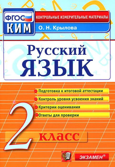 Русский язык. 2 класс. Контрольные измерительные материалы